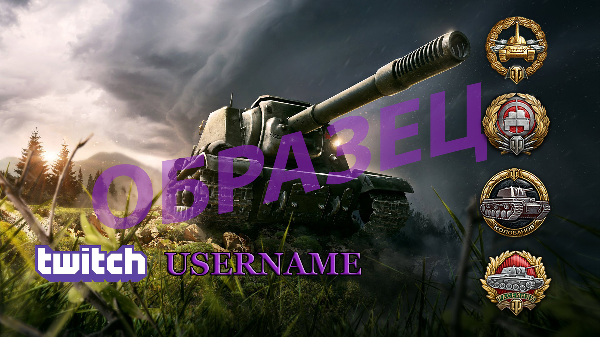 Twitch Full Registration (under WoT)