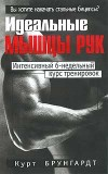 The ideal press, arm muscles, muscles of the body Brungardt Kurt