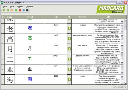 MAOcard COMPILER - Editor cards for MAOcard