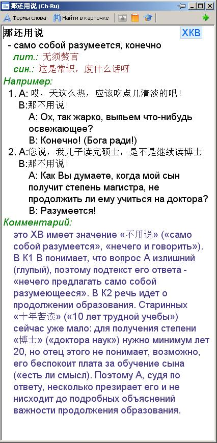 Walking Chinese Expressions - Dictionary for Lingvo x3