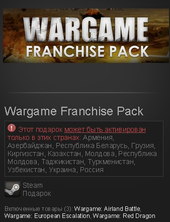Wargame Franchise Pack [Steam Gift / RU] + GIFT