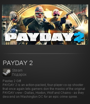 PAYDAY 2 (Steam Gift / Region Free / ROW) + БОНУС