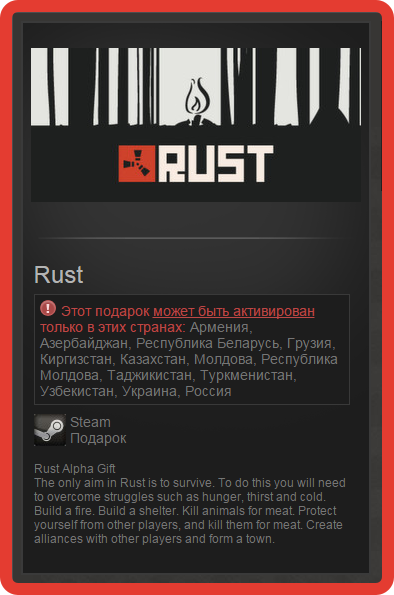 Rust (Steam Gift, RU+CIS)