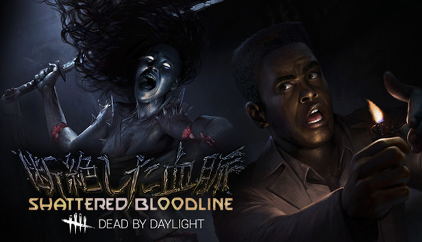 Dead by Daylight DLC - Shattered Bloodline /Steam/ RU
