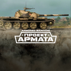 Танк Type 59» для игры Armored Warfare