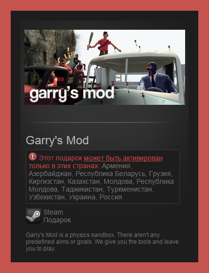 Garrys Mod (Steam Gift RU + CIS)RU