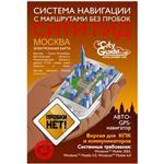 Программа GPS-навигации City Guide для WinMobile