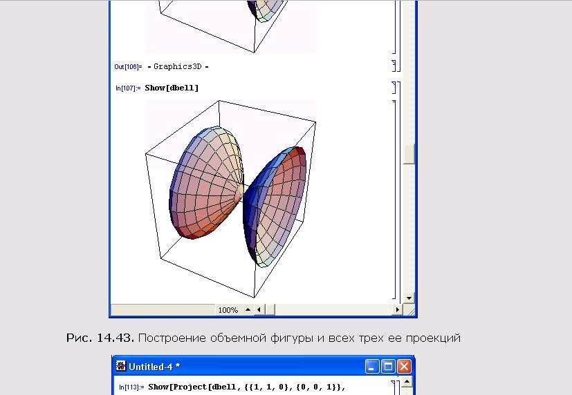Illustrated tutorial on Mathematica