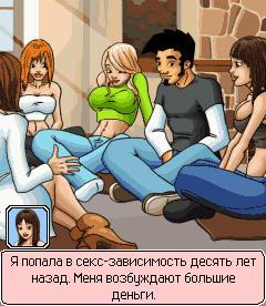 seks-klinika-igra