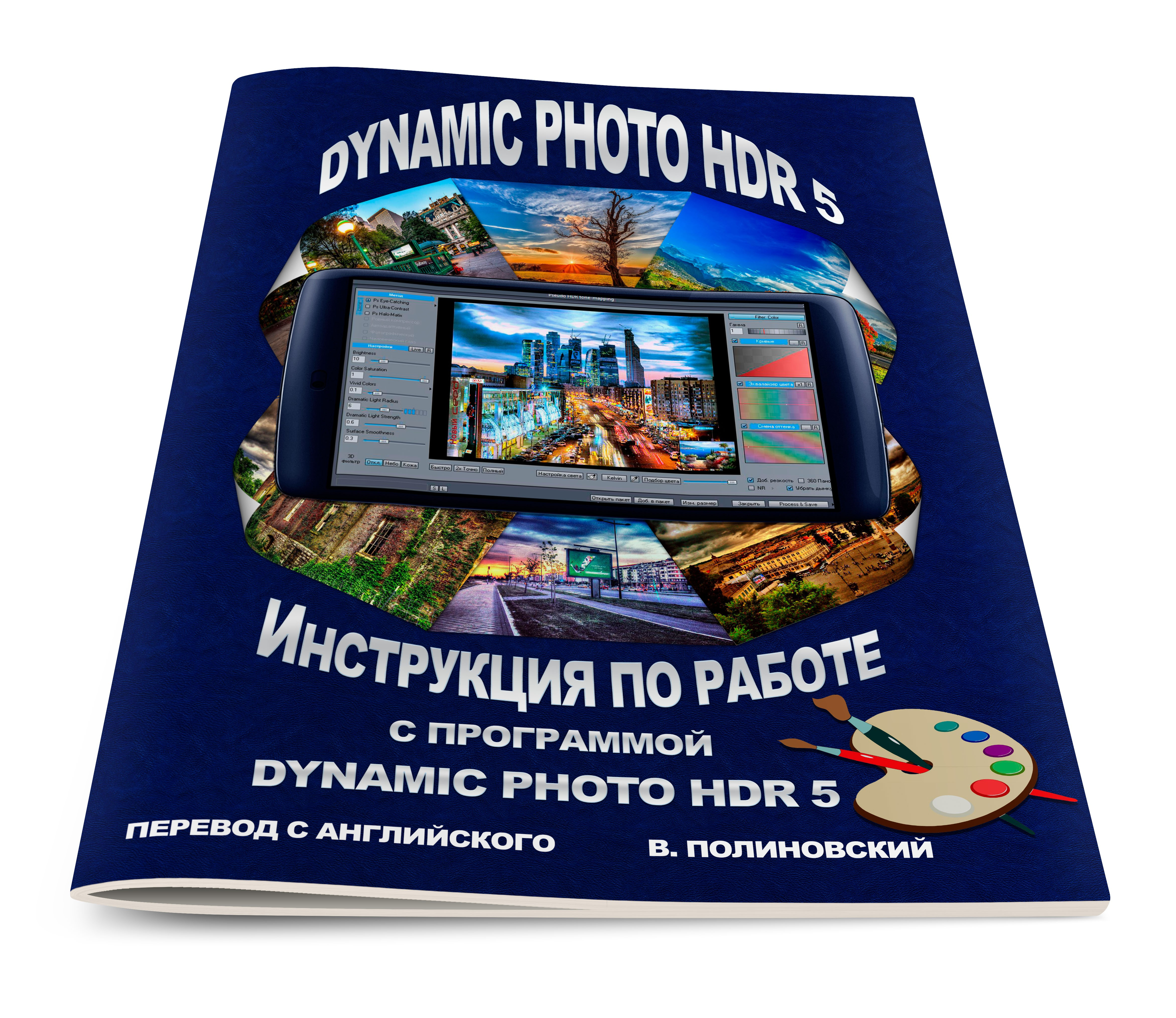 Operations Guide Dynamic Photo HDR 5 program