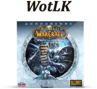 WRATH OF THE LICH KING WOW RU SCAN KEY DISCOUNTS AND PRIZES