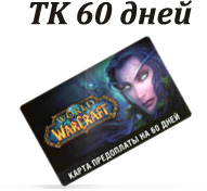 WOW 60 DAYS TIME CARD (Russian version) DISCOUNTS AND PRIZES