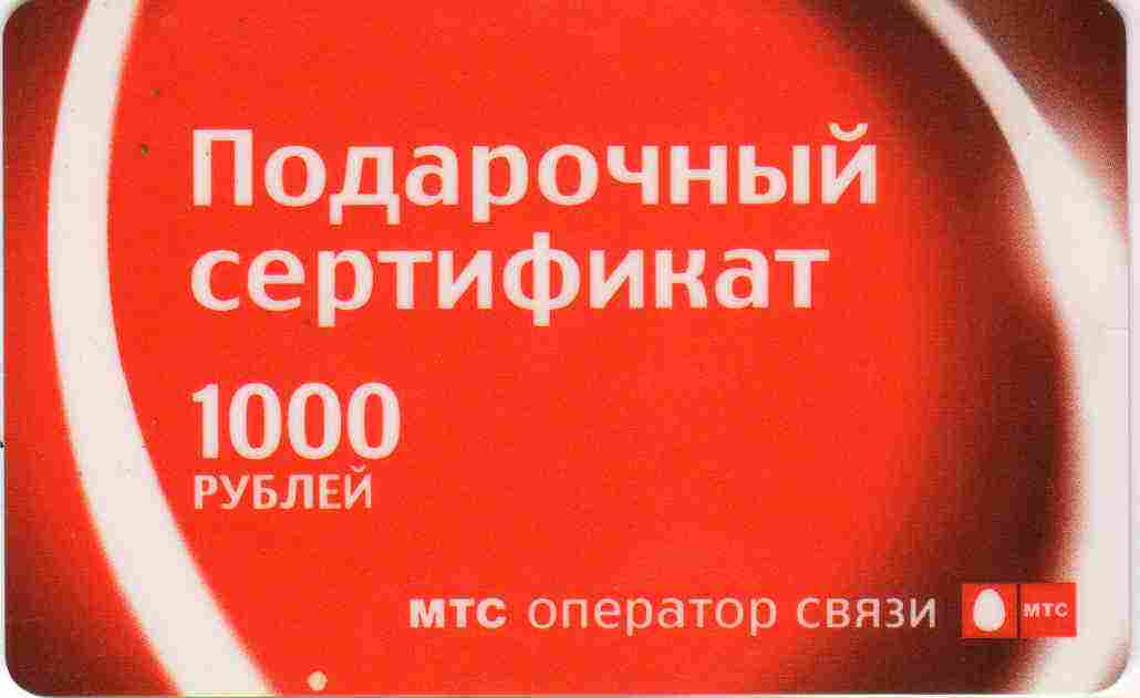 MTS - 1000 rubles - Gift Certificate