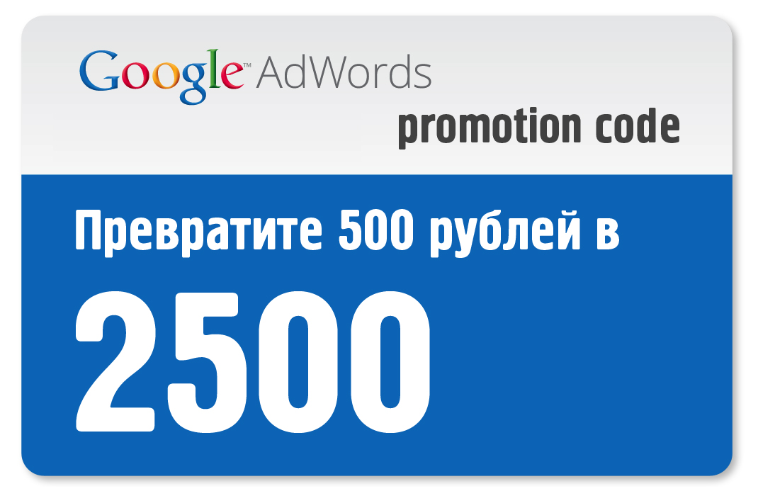 Coupon (promotion code) Google Adwords 500/2000 rubles