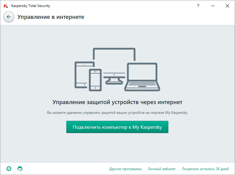 Kaspersky Total Security 2 ПК / 1 год RU 2017 Продл.