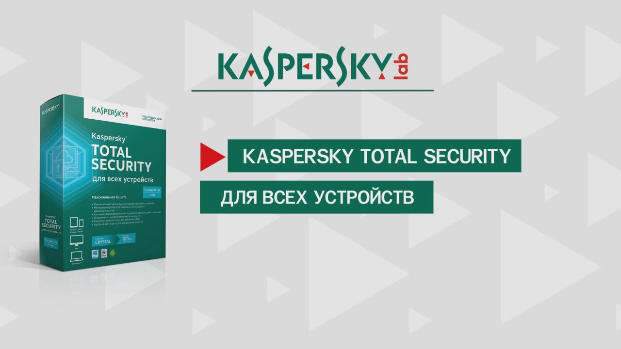Kaspersky Total Security 2 ПК / 1 год Russia 2017