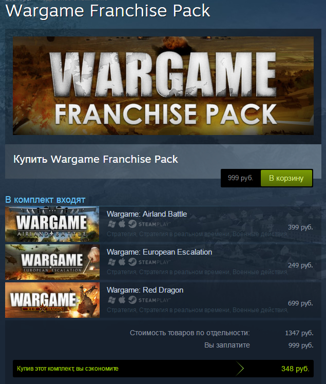 Wargame Franchise Pack (Steam Gift/RU+CIS)