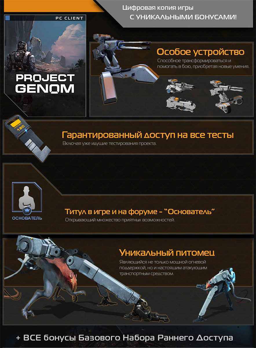 PROJECT GENOM ( Steam Gift / RU + CIS )