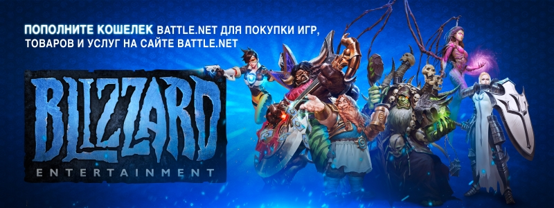 Gift card Blizzard Battle.net 1000 rubles.