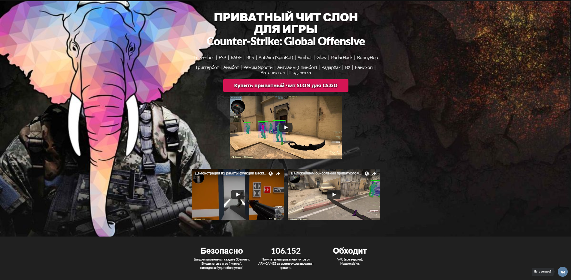 SLON Counter-Strike GO - Access 1 days