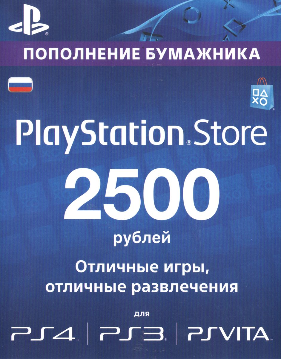 2500 rubles PSN PlayStation Network (RUS) + GIFT