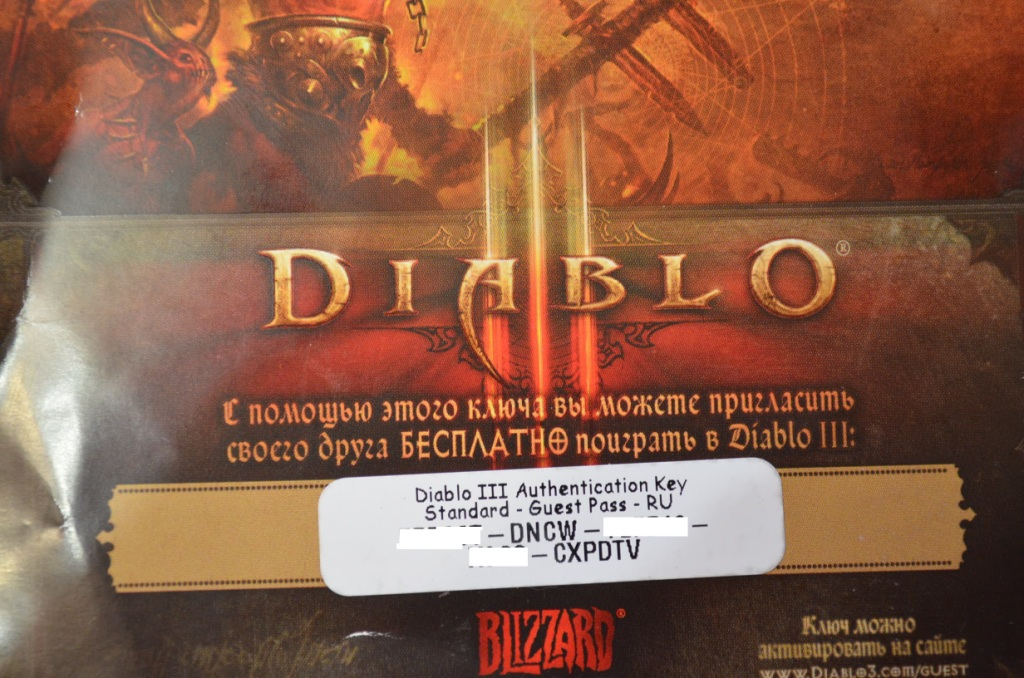 Diablo 3 Guest key. PHOTO.