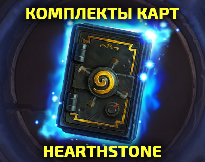 Hearthstone Card Packs RUS ONLY - Read description !