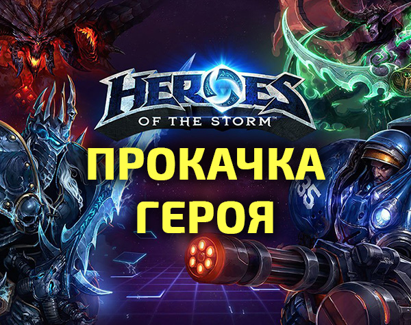 Hero boosting / leveling in Heroes of the Storm 1-20 lv