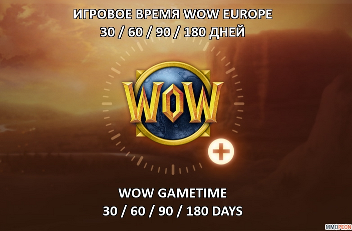 WoW RUS gametime timecard playtime (+WoW CLASSIC)