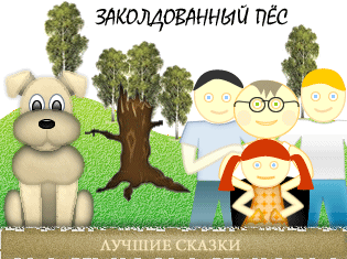 Cartoon Script Enchanted Dog