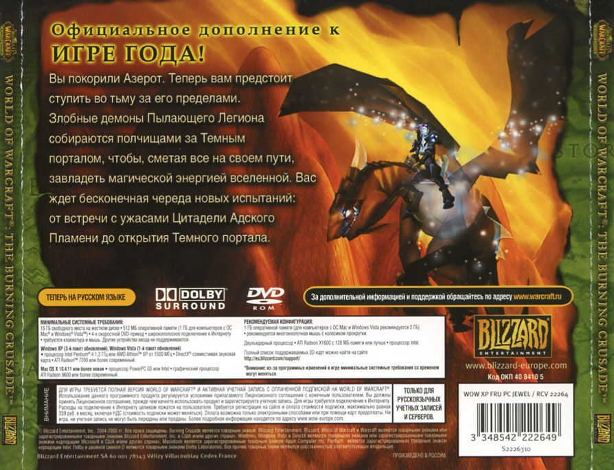WoW Burning Crusade RUS (русская версия) CD-KEY (СКАН)