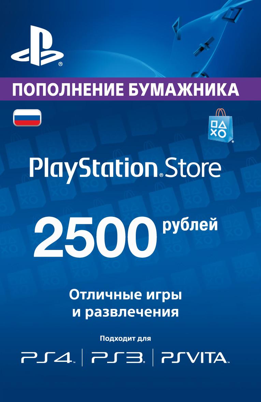 Фотография playstation network card 2500 (psn) - belconsole.by