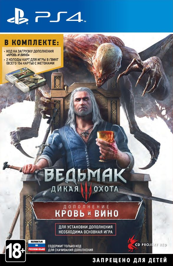 WITCHER 3: WILD HUNT-BLOOD AND WINE Playstation 4