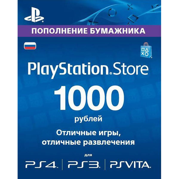 PSN 1000 рублей PlayStation (RU),скан, надежный вариант