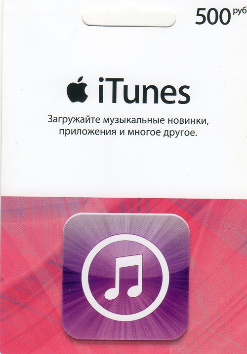 iTunes Gift Card (Russia) - 500 RUB