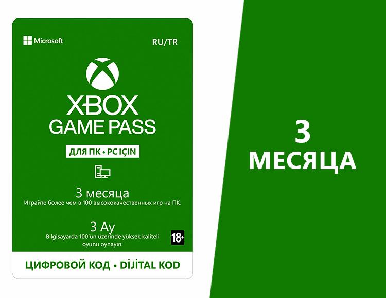 Xbox Game Pass на 3 месяца (Win 10) - Официальный ключ