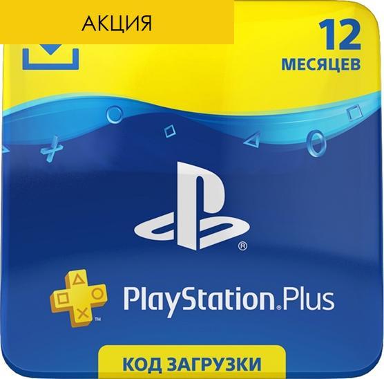 PlayStation Plus PSN 365 Дней Официально Ключ (Россия)