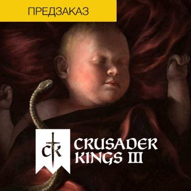 Crusader Kings 3 III - Официальный Предзаказ + БОНУСЫ