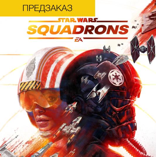 Star Wars: Squadrons - Официальный Предзаказ + БОНУСЫ