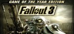 Fallout 3: Game of the Year Edition (Steam KEY)