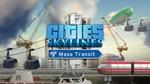 Cities Skylines: Mass Transit DLC Официальный Ключ