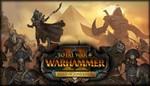 Total War: WARHAMMER II - Rise of the Tomb Kings DLC RU