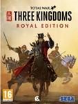 Three Kingdoms + Eight Princes DLC - Royal ОФИЦИАЛЬНО