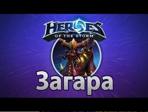 Купить Heroes of the Storm Загара Zagara Region Free battlenet