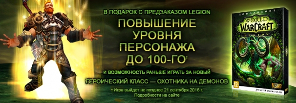 WORLD OF WARCRAFT LEGION  RU + 100 LVL