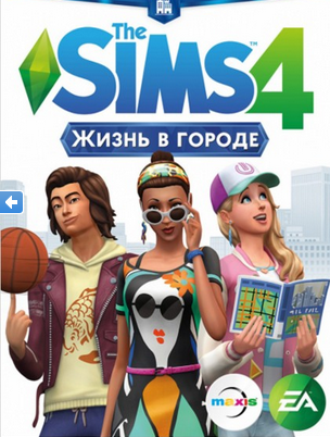 The Sims 4: City Living  DLC RU