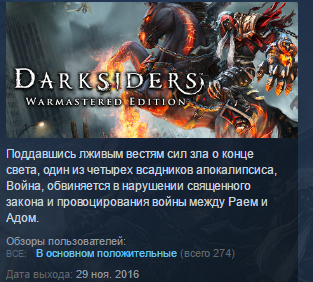 Darksiders + Warmastered  Edition- Steam RU-CIS- cd-key