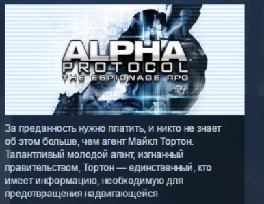 Alpha Protocol STEAM KEY RU+CIS