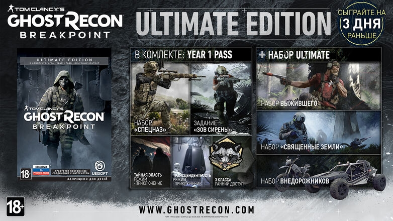 GHOST RECON BREAKPOINT - ULTIMATE EDITION XBOX KEY