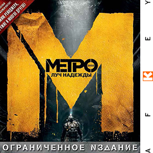 Metro 2033: Ray of Hope. Limited edition